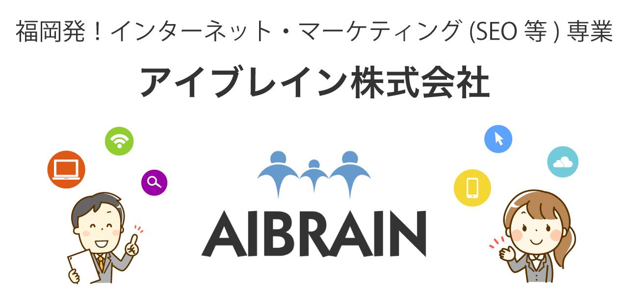 福岡発!インターネット・マーケティング(SEO等)専業|アイブレイン株式会社
